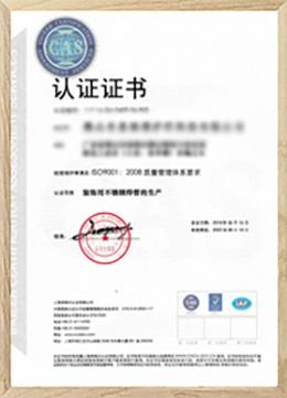 淼森环保认证证书
