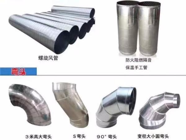 抽排管道 排气管 通风管 风槽 除尘管道