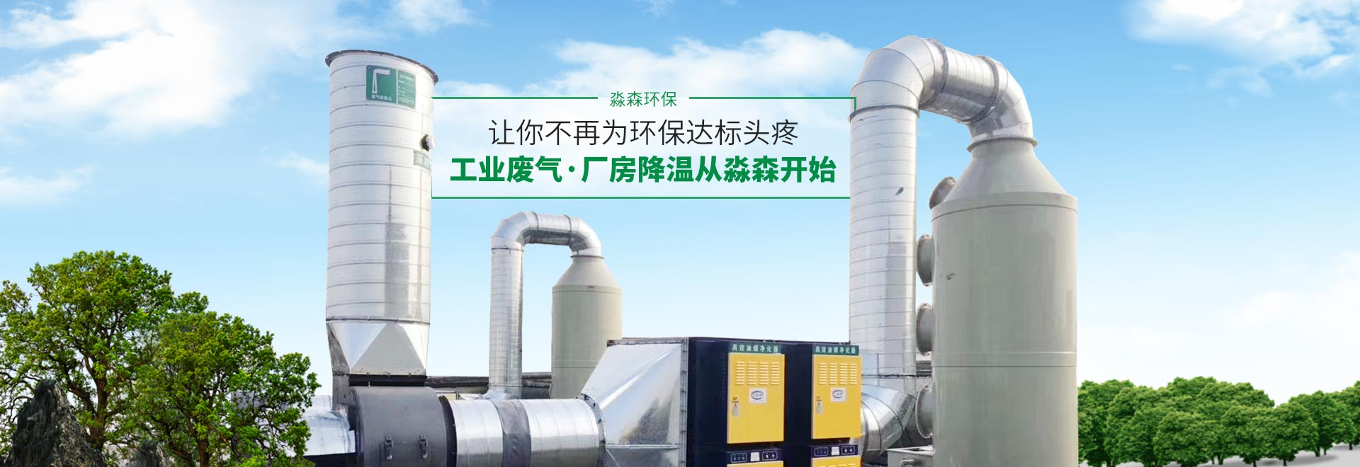 工业废气/厂房降温  从淼森环保开始