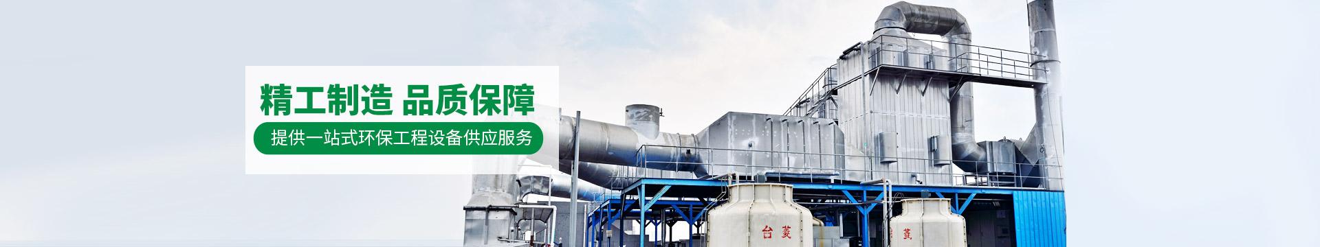 淼森环保提供一站式环保工程设备供应服务